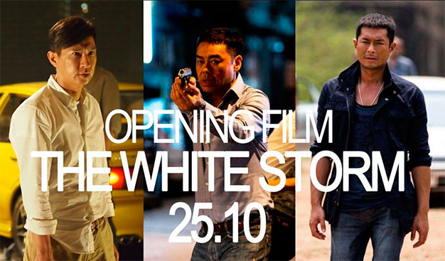 opening film white storm