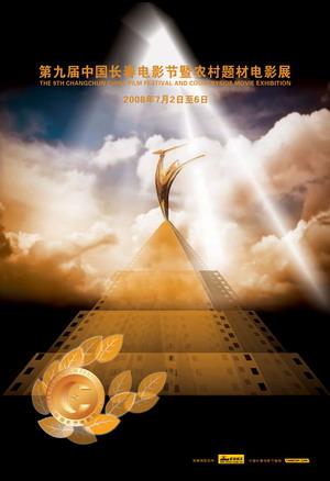 Changchun Film Festival