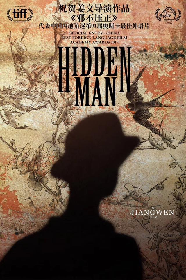 hidden-man-oscar-selection-china