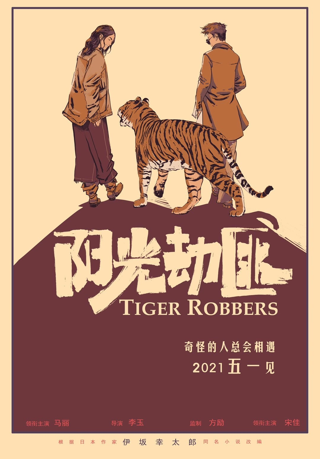 tiger-robbers-2021